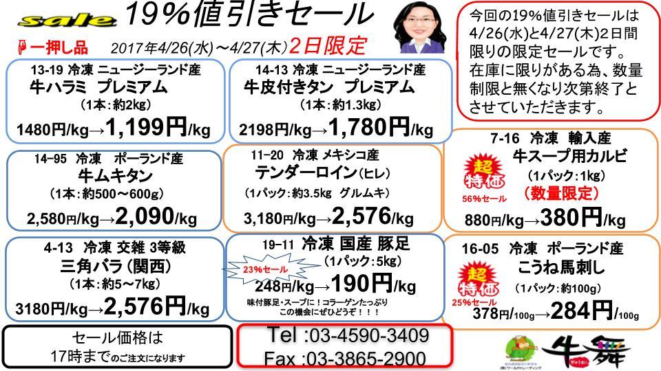 2017年4月19%セール(修正済).ppt