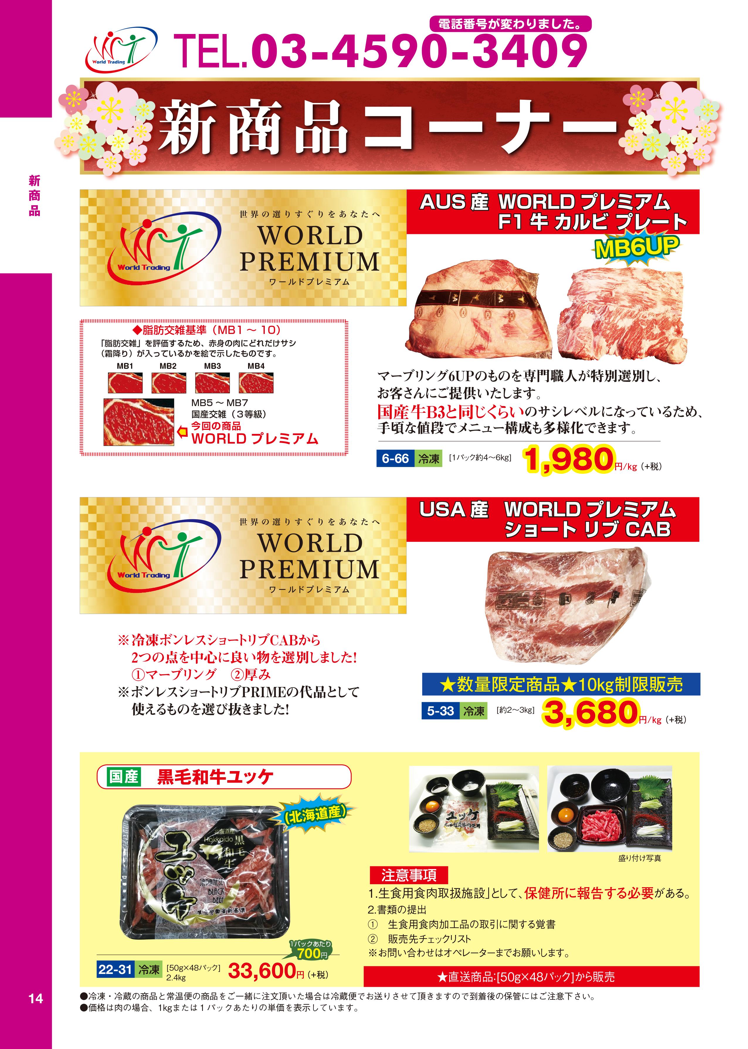 p014-015_新商品-1