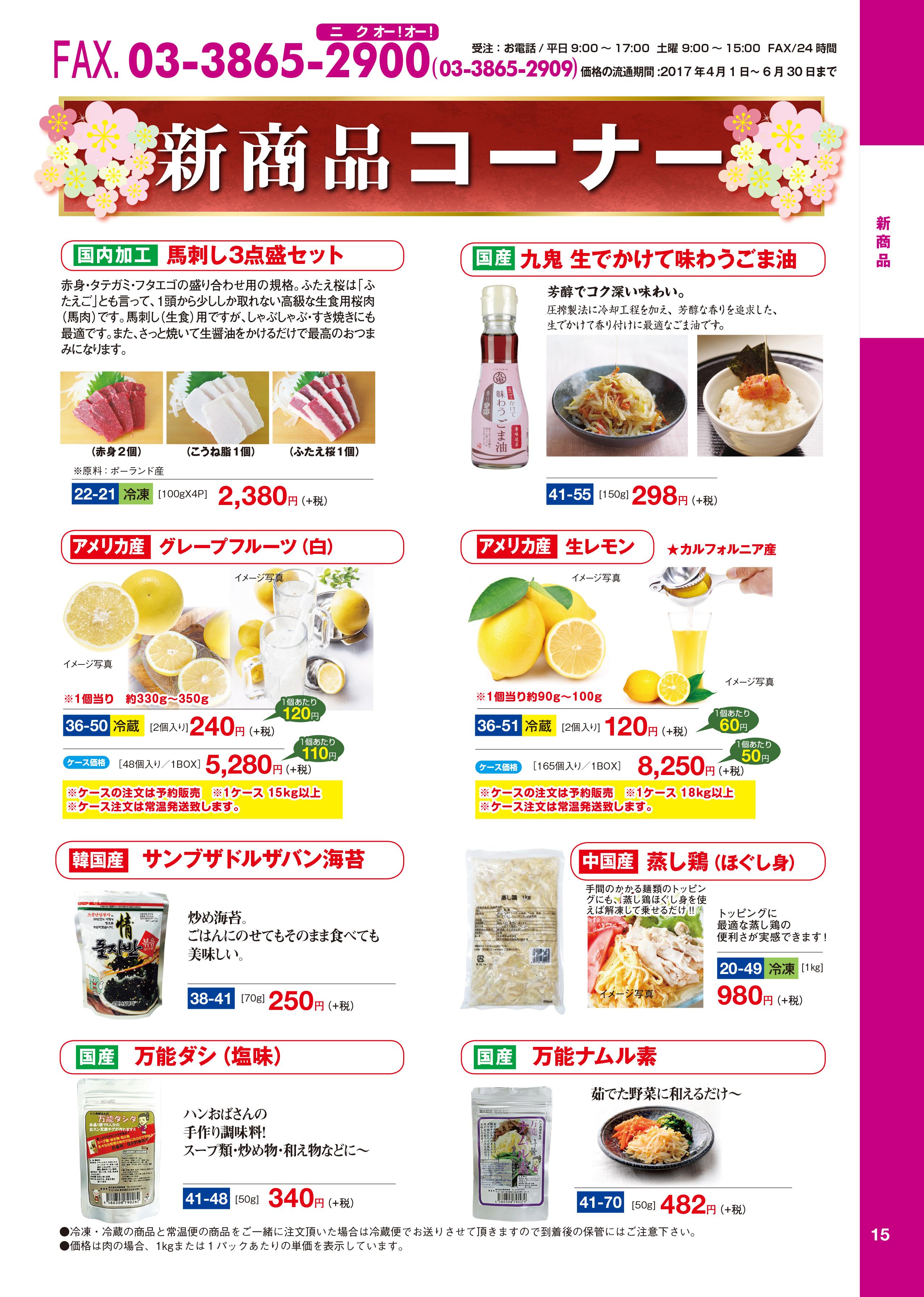 p014-015_新商品-2