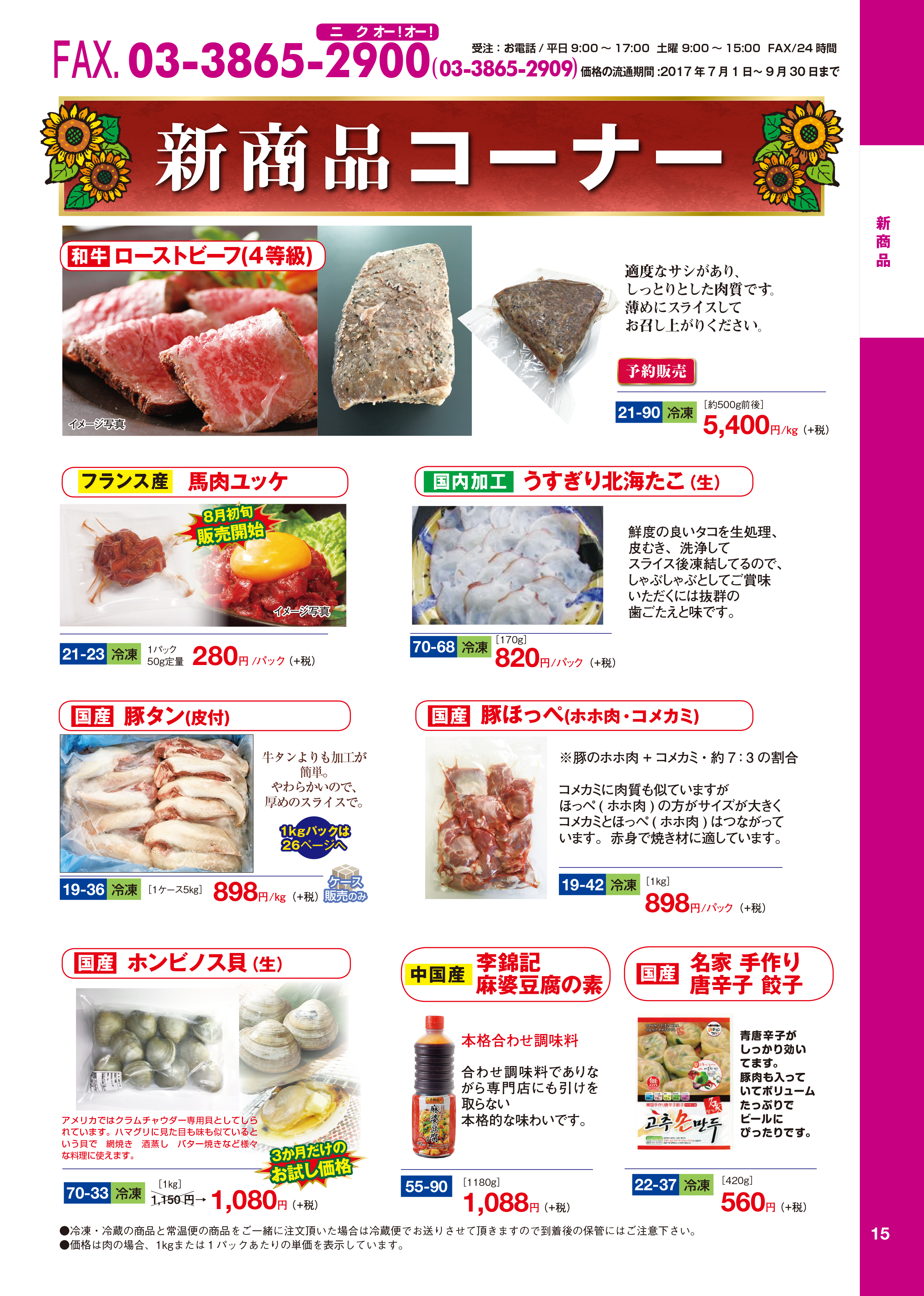 新商品-2