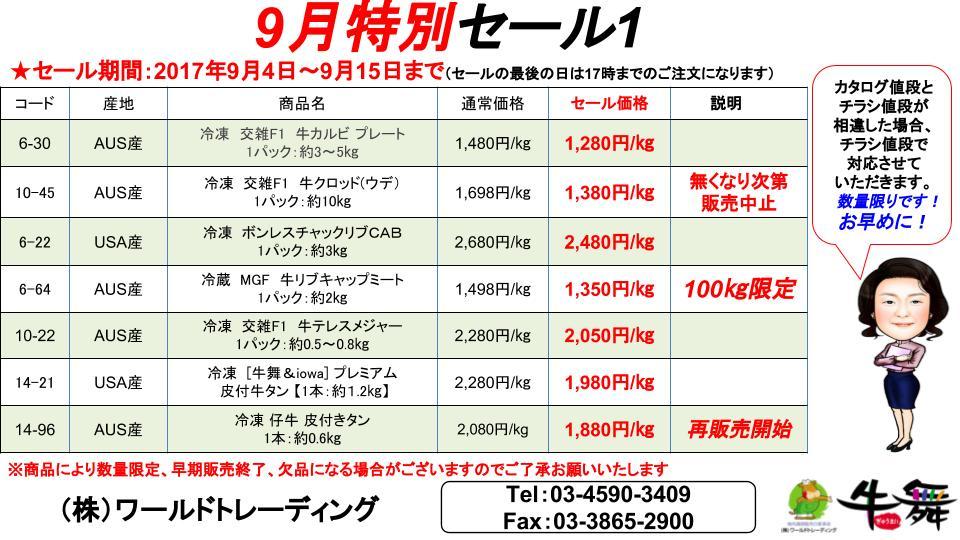 2017年9月特別セール