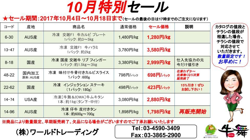 2017年10月特別セール (1)