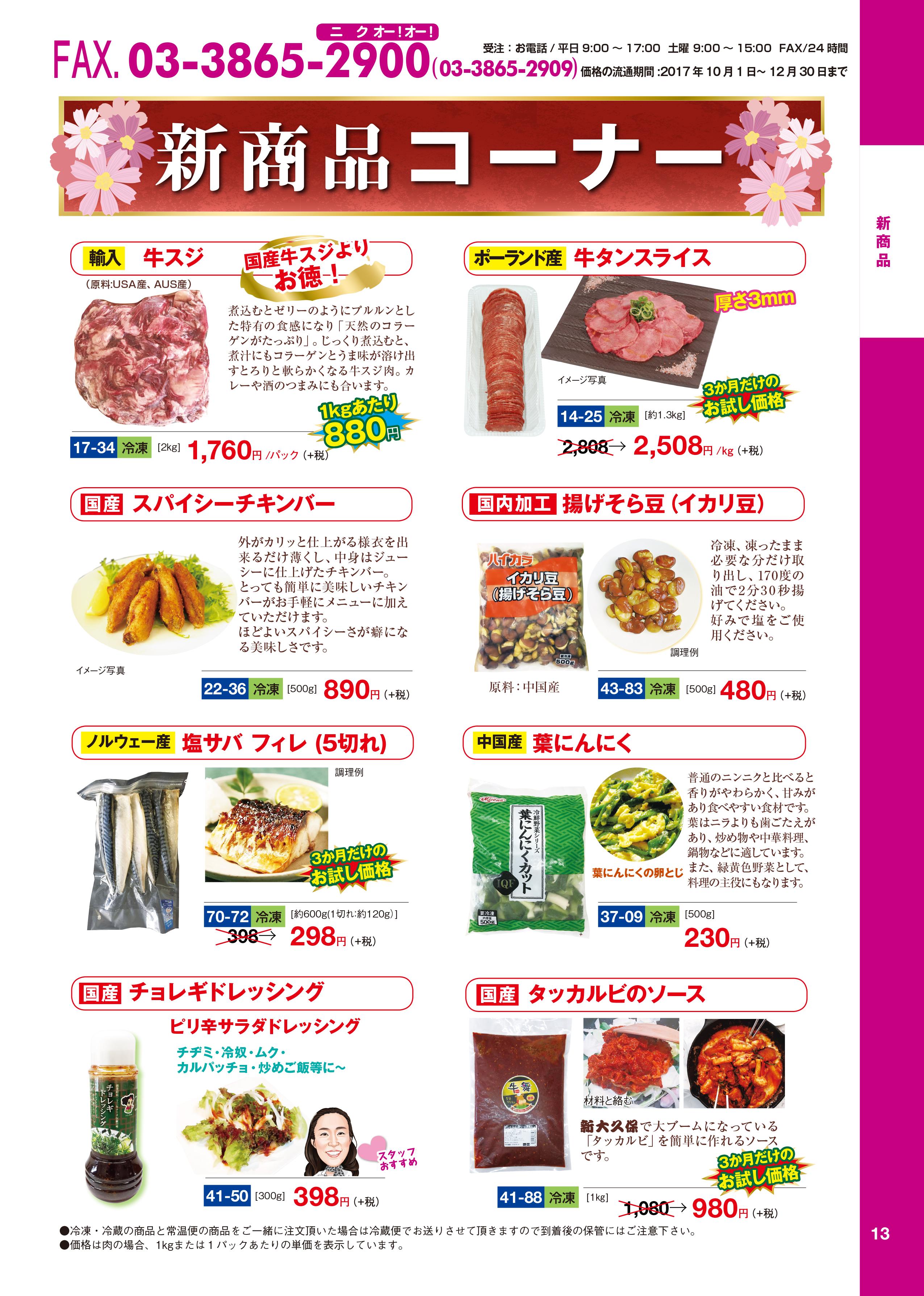 p012-013_新商品-2