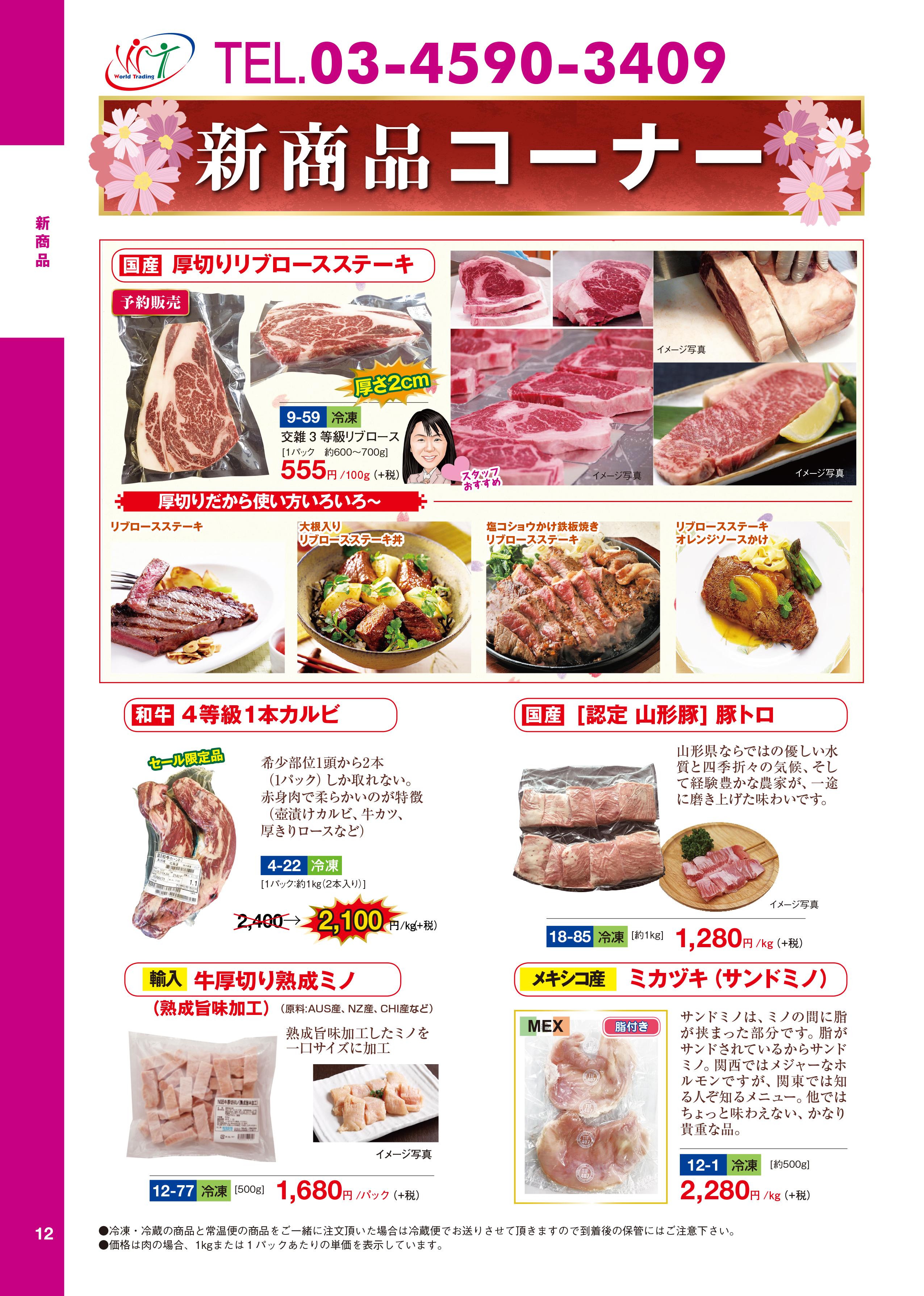 p012-013_新商品-1