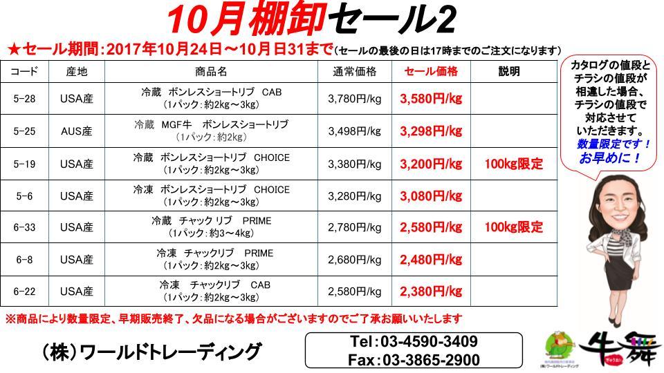 2017年10月棚卸セール (1)