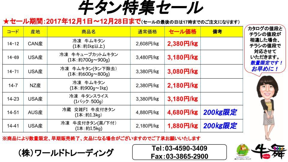 2017年11月30特別セール(タン特集)